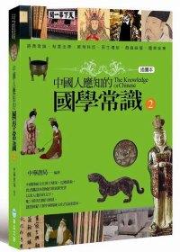 中國人應知的國學常識 2