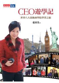 CEO游学记:世界八大顶级商学院学习之旅