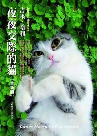 夜夜交際的貓:吉米.哈利貓的故事
