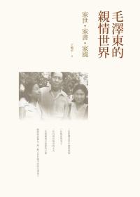 毛澤東的親情世界