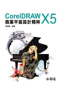 CorelDRAW X5商業平面設計精粹