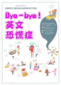 Bye-Bye!英文恐慌症
