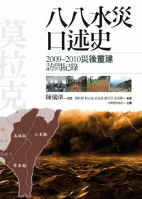 八八水災口述史:災後重建訪問紀錄