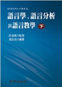 語言學、語言分析與語言教學(下冊) (平裝書)