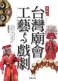 台灣廟會工藝與戲劇[圖解版]