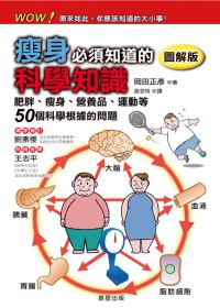 瘦身必須知道的科學知識:肥胖.瘦身.營養品.運動等50個科學根據的問題