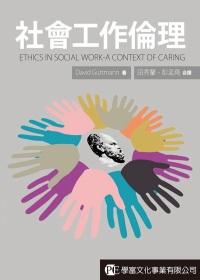 社會工作倫理