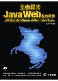 Java Web整合開發:JSP+Servlet+Struts+Hibernate+Sprin