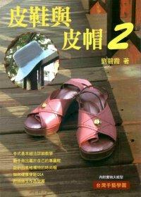 皮鞋與皮帽 2