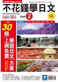 不花錢學日文Part2