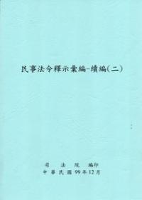 民事法令釋示彙編