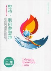 堅持,航向夢想地:23個改變未來力量