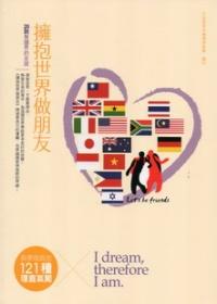 擁抱世界做朋友:20則無國界的友誼