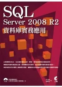 SQL Server 2008 R2資料庫實務應用