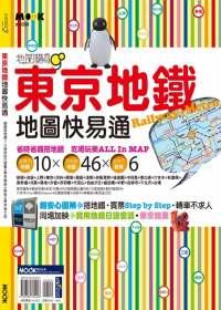 東京地鐵地圖快易通