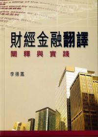 財經金融翻譯:闡釋與實踐