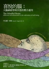 喜悅的腦:大腦神經學與冥想的整合運用