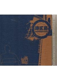 時貳廳 : 電影與檔案的初邂逅 : 探詢國家寶藏