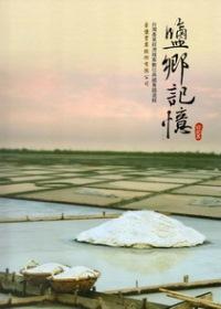 鹽鄉記憶 :  臺灣產業經濟檔案數位典藏專題選輯 : 臺鹽實業股份有限公司.