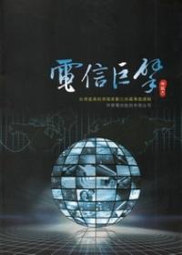 電信巨擘:臺灣產業經濟檔案數位典藏專題選輯:中華電信股份有限公司-印記六