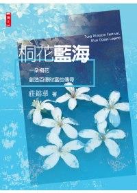 桐花藍海:一朵桐花創造百億財富的傳奇