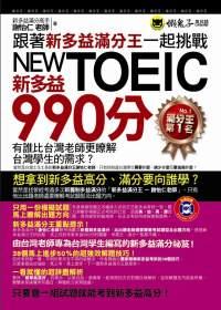 跟著新多益滿分王一起挑戰新多益New TOEIC990分