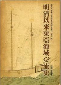 明清以來東亞海域交流史