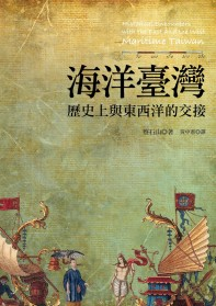 海洋臺灣:歷史上與東西洋的交接