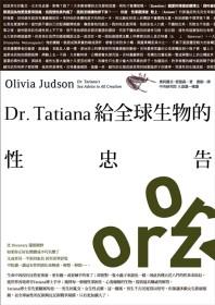 Dr.Tatiana給全球生物...
