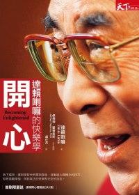 開心:達賴喇嘛的快樂學