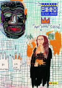 巴斯奇亞:引領流行的藝術家