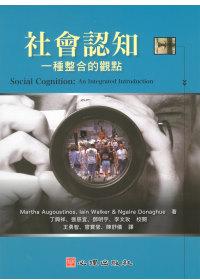 社會認知:一種整合的觀點