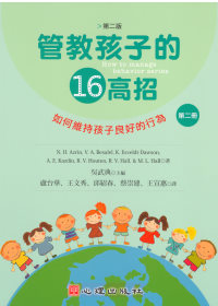 管教孩子的十六高招(第二版)(第二冊)如何維持孩子良好的行為