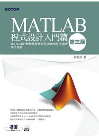 MATLAB程式設計入門篇(第三版,附書光碟DVD*1)