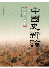 中國史新論.  New perspectives on Chinese history /