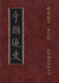 中國通史(精)(11版)