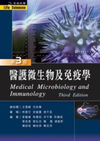醫護微生物及免疫學(第三版)