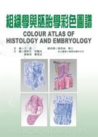 組織學與胚胎學彩色圖譜