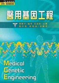醫用基因工程