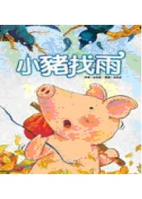 小豬找雨 : 和小豬一起把愛地球的心找回來