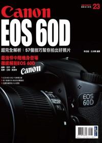 Canon EOS 60D超完全解析