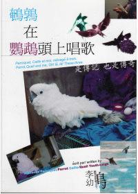 鵪鶉在鸚鵡頭上唱歌:是傳記也是傳奇
