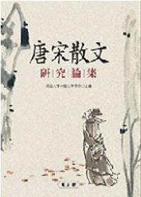 唐宋散文研究論集 /