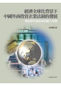 經濟全球化背景下中國外商投資企業法制的發展:開放與管制政策思維之牽動