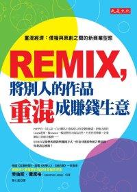 REMIX,將別人的作品重混成賺錢生意:重混經濟:侵權與原創之間的新商業型態