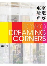 東京憧憬角落
