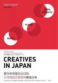 Creative in Japan日本創意現場傳真