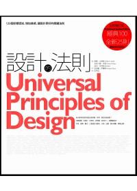 設計的法則:125個影響認知.增加美感,讓設計更好的關鍵法則