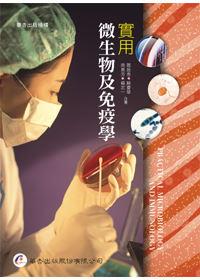 實用微生物及免疫學