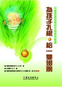 為孩子扎根.給一雙翅膀:兒童健康發展與早期療育專書